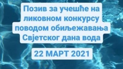 Poziv za učešće na likovnom konkursu povodom obilježavanja Svjetskog dana voda